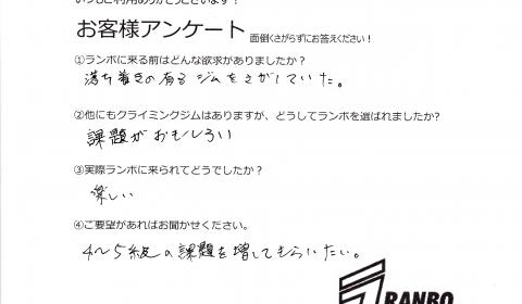 店長からのコメント:ありがとうございます!4~5級、了解!w