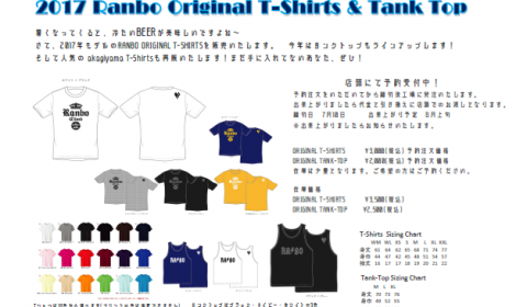 RANBO ORIGINAL T-SHIRTS 2017