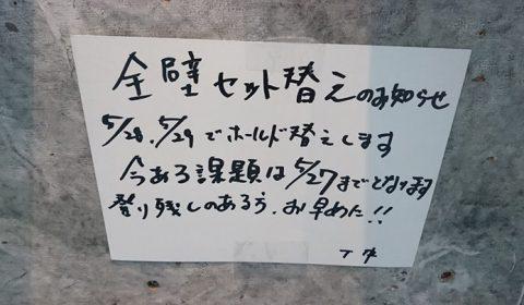 オープン記念日
