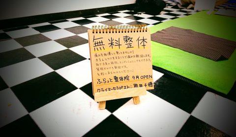今日は、ちほ先生による無料整体の開催日ですよー!