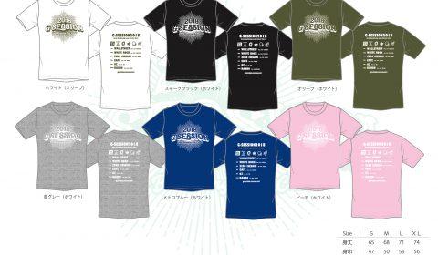 Gsession2018オリジナルTシャツ再販です!